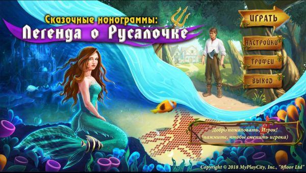 Сказочные нонограммы. Легенда о Русалочке - полная версия