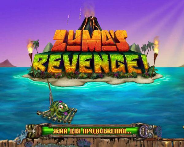Zuma's Revenge - полная версия