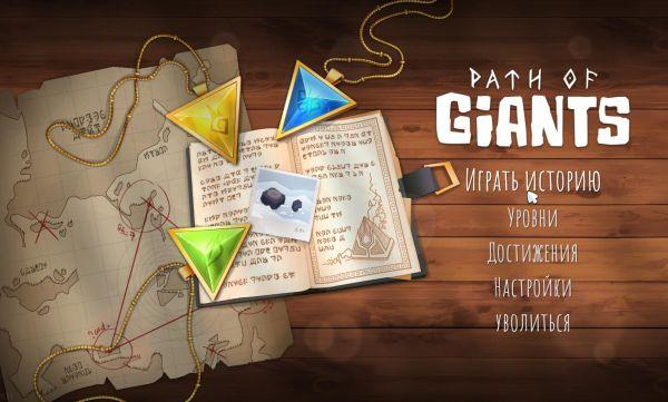Path of Giants (2020) - полная версия на русском