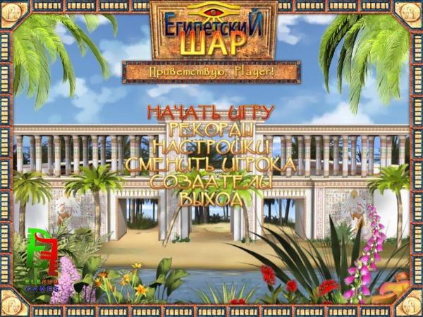 Египетский шар - полная версия