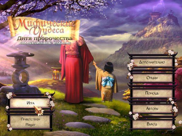 Мифические чудеса 2. Дитя пророчества. Коллекционное издание - полная версия