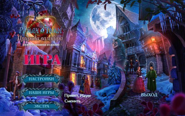 Роман тьмы 13. Природа вампира. Коллекционное издание (2020) - полная версия