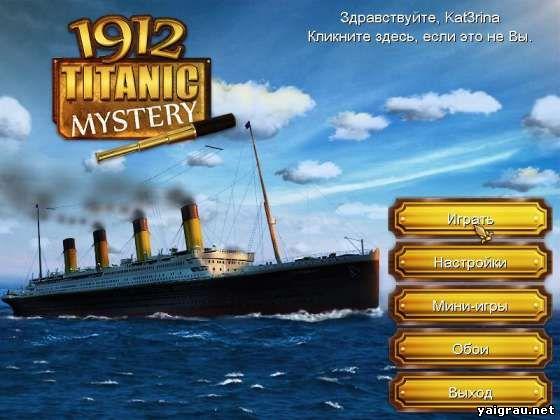 Титаник 1912: Уроки прошлого - полная версия