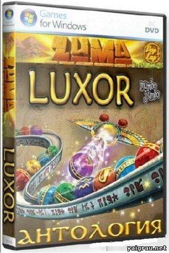 Luxor + Zuma. Антология 6 в 1 - полная версия